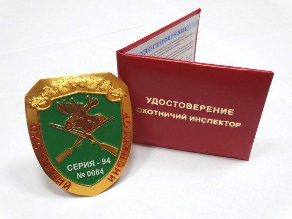 Нагрудный знак и удостоверение производственного охотничьего инспектора фото