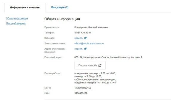 Как получить охотничий билет в Нижнем Новгороде фото