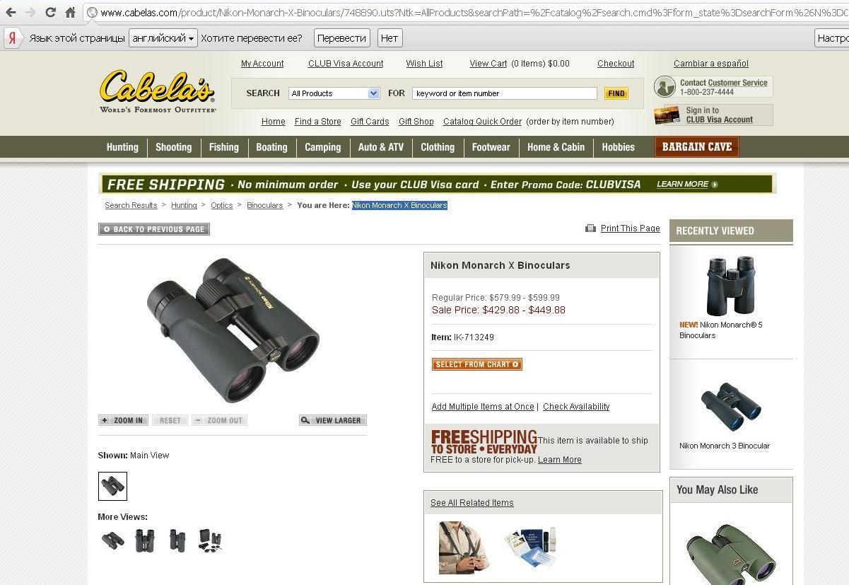 Как купить бинокль Nikon Monarch X  в Америке дешево